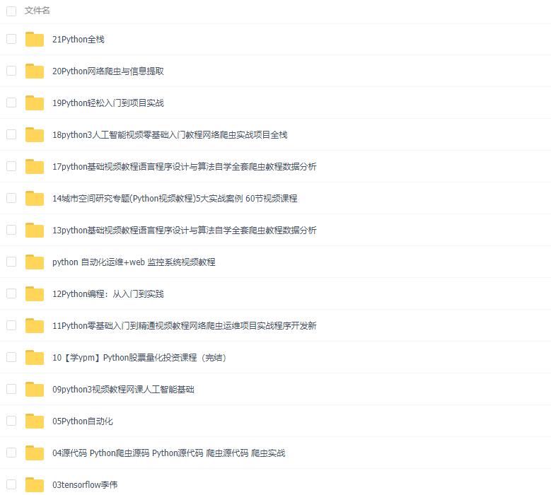 Python 学习资料 PDF 电子书大合集