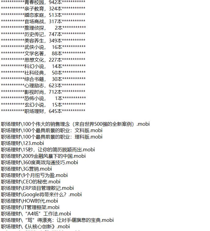 原 kindle 论坛全部电子书资源大分享(11G) 百度云盘