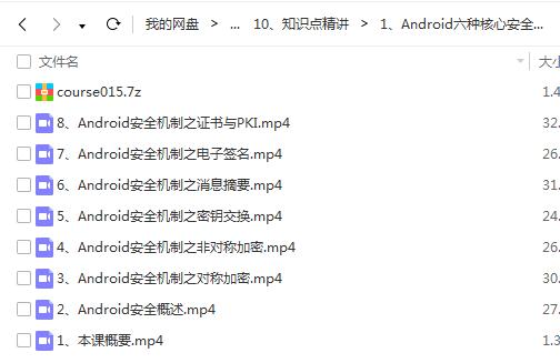 安卓 Android 开发视频教程从入门到精通完整版