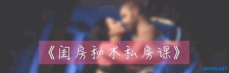 【杂项资源】近来挺火的铁牛闺房秘术私房课(10 集)无水印版