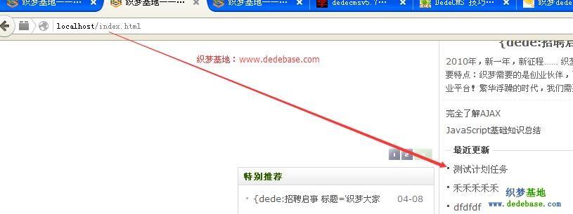 """织梦 dedecms5.7""""通过计划任务的两种方式实现自动审核文章更新首页 html""""教程"""