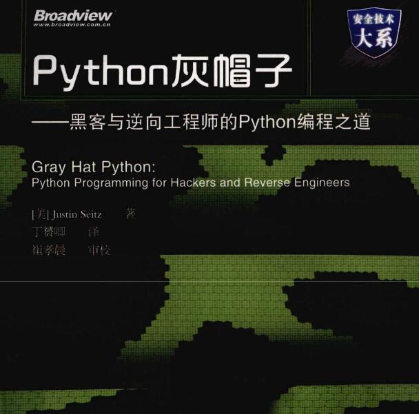 python 灰帽子:黑客与逆向工程师的 Python 编程之道