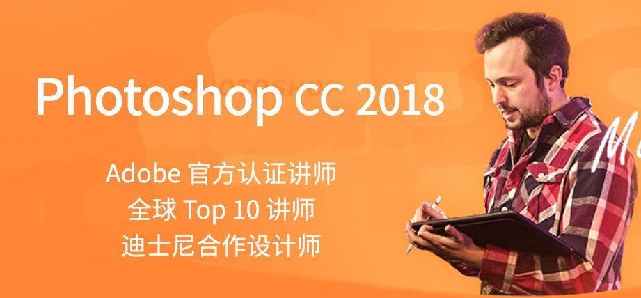 PhotoshopCC2018 大师课