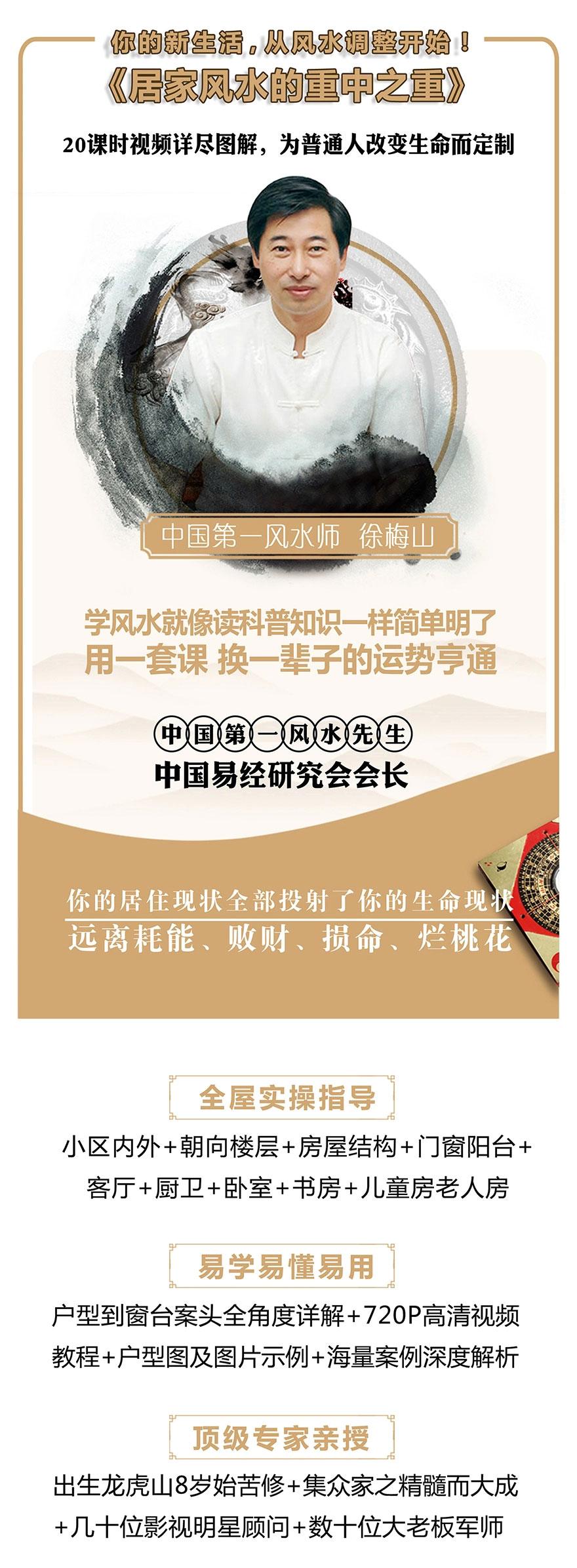 中国第一风水先生微调增运,2019 居家风水完整视频教程