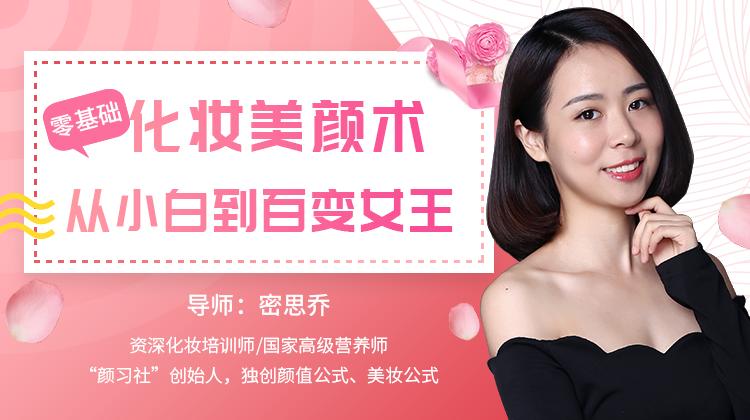 2019 零基础化妆美颜术 32 课已完结,化妆术从小白到美妆女王