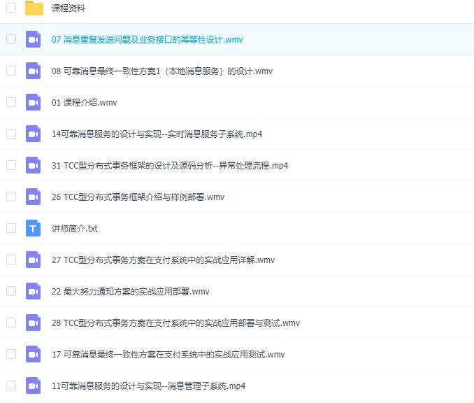 龙果学院 微服务架构的分布式事务解决方案 价值¥1399