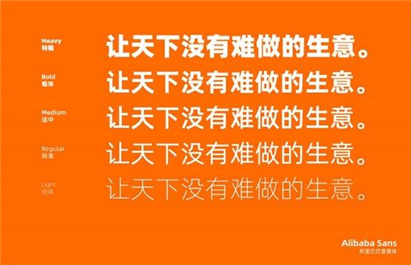 阿里巴巴普惠字体免费下载,字体美丽