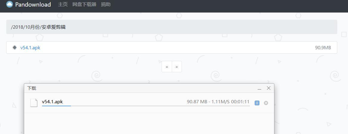 Pandownload 实现分享链接在线解析下载[好东西]