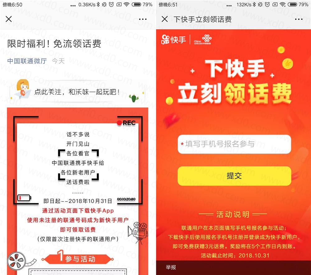 注册快手 app 最低 3 元话费