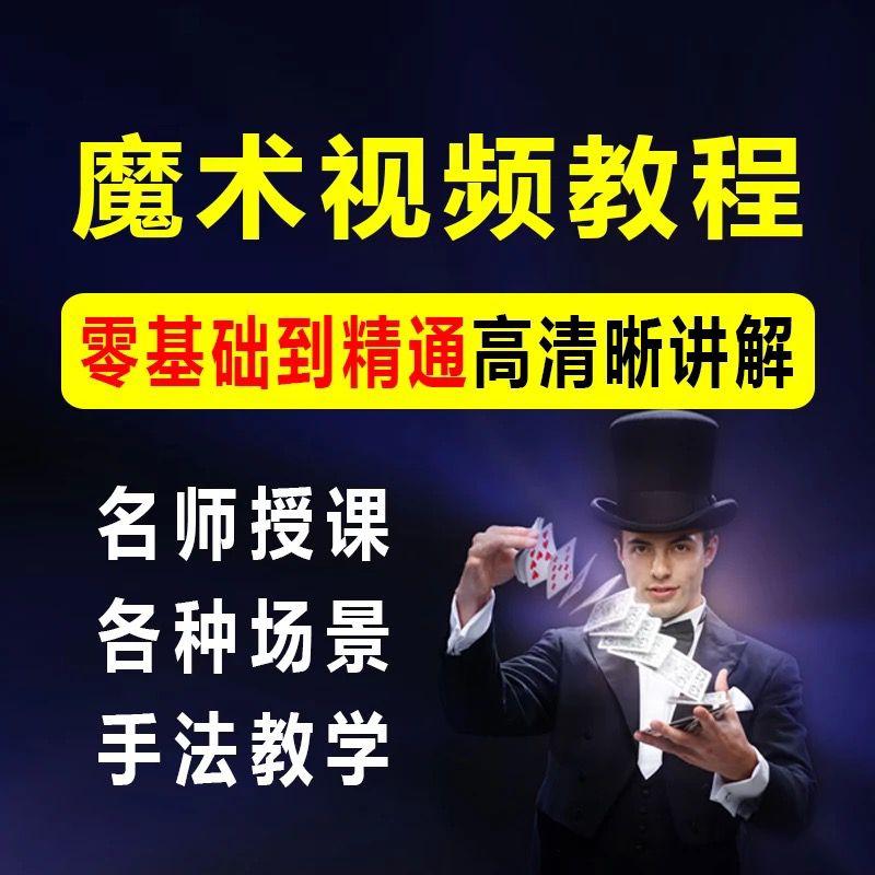 魔术视频教程:零基础高清晰视频分享(高清晰,价值 1299)