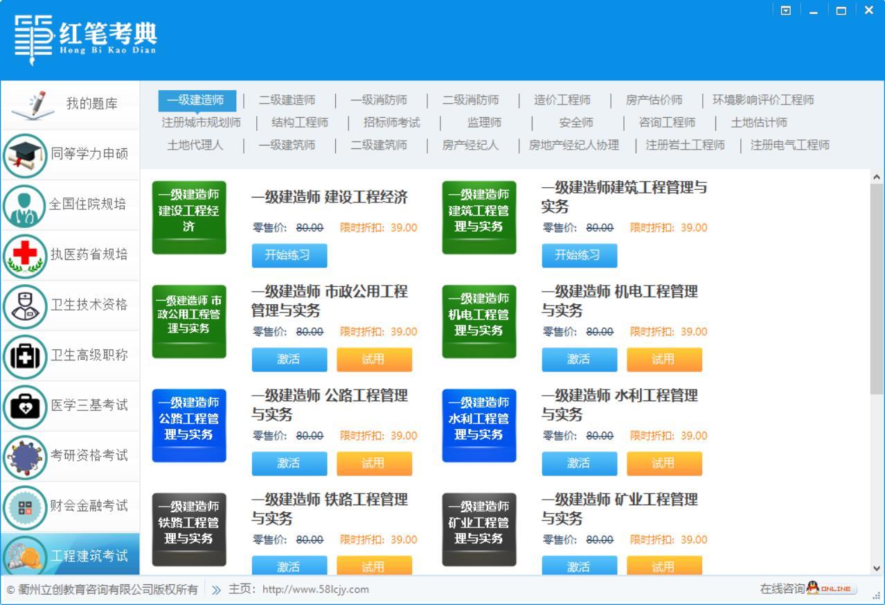 考证软件【红笔考典】完美激活