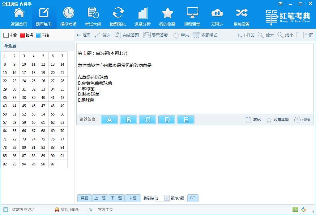 vip 考证软件红笔考典完美破解