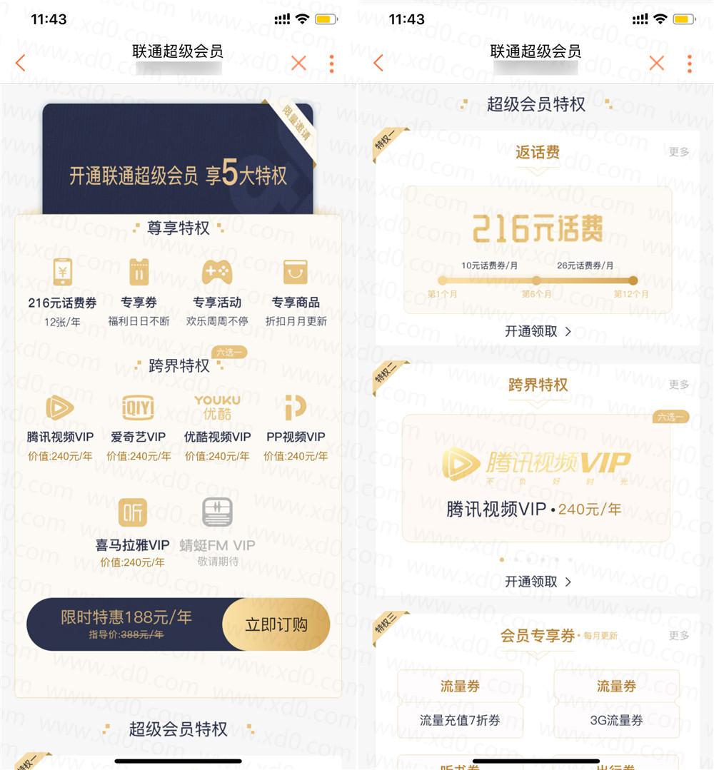 中国联通推出超级会员包年推荐