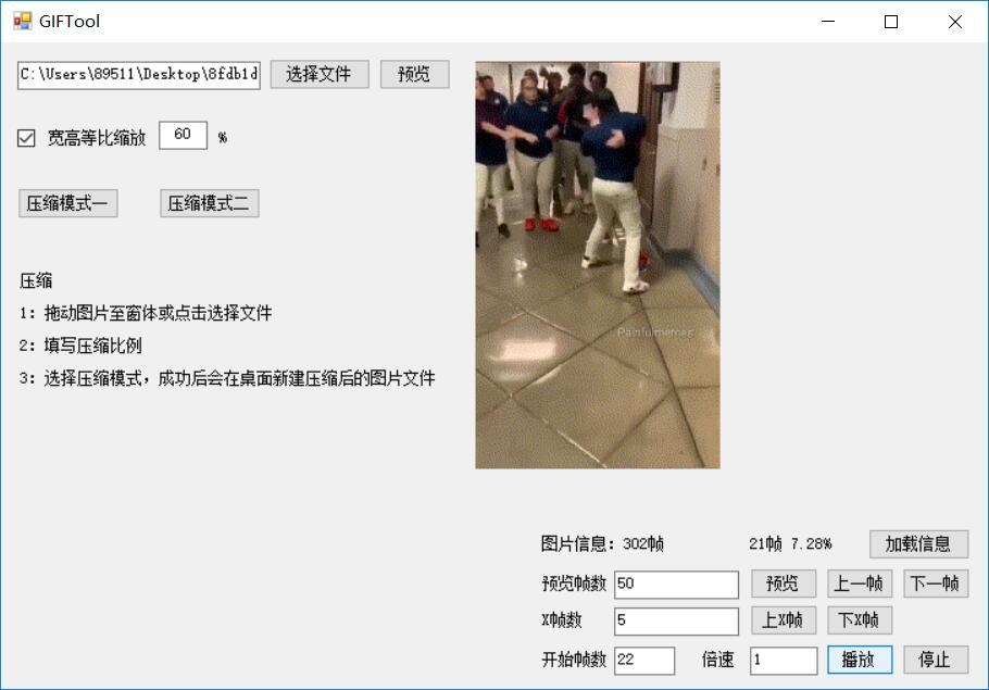 GIFTool 破解版最新,可查看+压缩图片