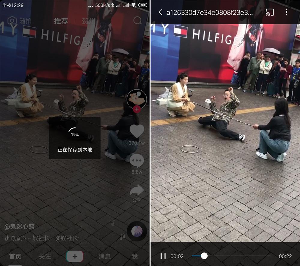抖音安卓版短视频 v6.0 去广告版本 vip