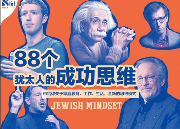 犹太人的 88 个成功思维,揭开聪明人的秘密!