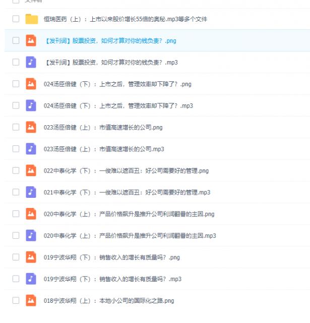 【音频资源】价值 199 喜点的长江商学院薛云奎的价值投资课【入门】