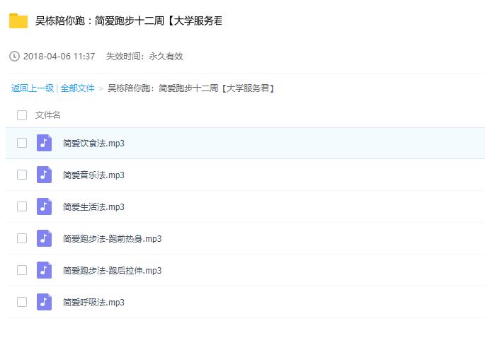 【音频资源】价值 99 喜点的《吴栋陪你跑:简爱跑步十二周》