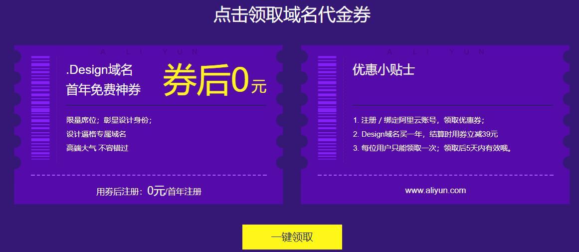 2019-5 月阿里云免费领域名活动