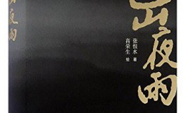 《巴山夜雨(精制多看版)》张恨水(作者)epub+mobi