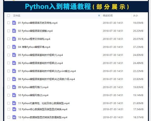 python 从入门到精通视频(全 60 集)百度云盘