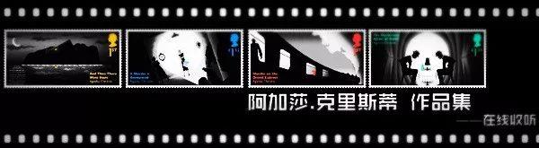 【听书】阿加莎.克里斯蒂《东方快车谋杀案》(完结)