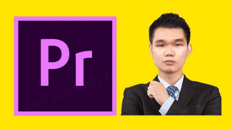 新手 3 小时速成 Pr 剪辑视频课程