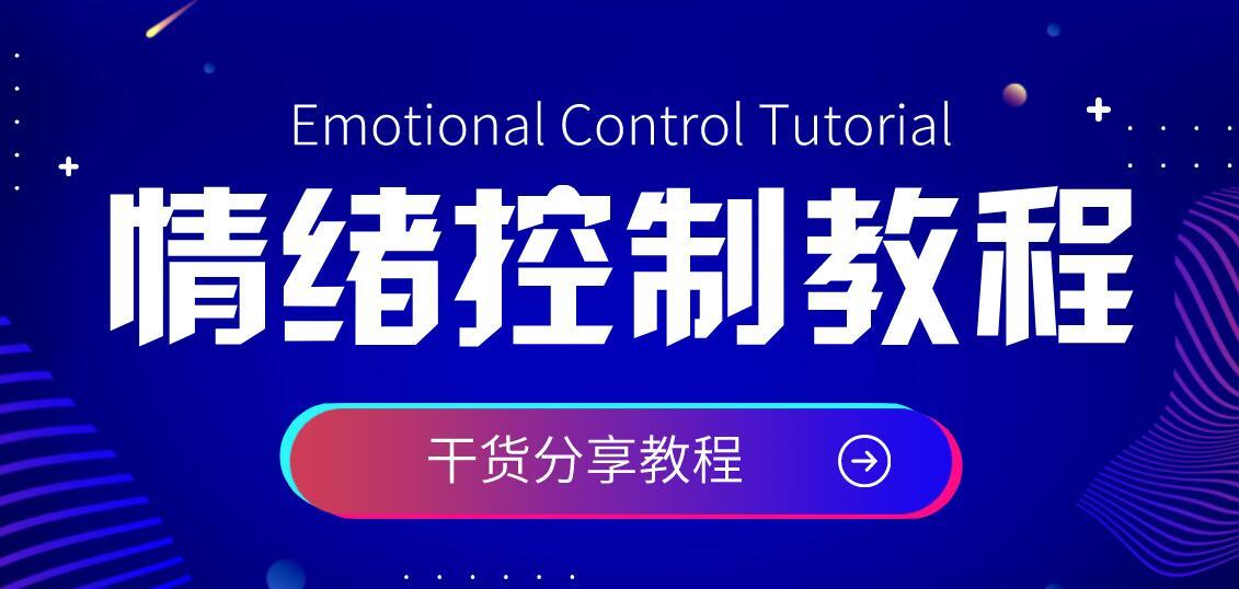 混沌大学个人情绪控制教程