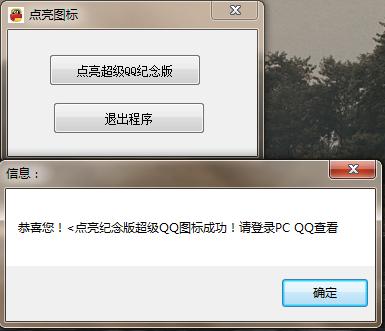 易语言-PC 点永久超 Q 纪念版易语言源码附成品