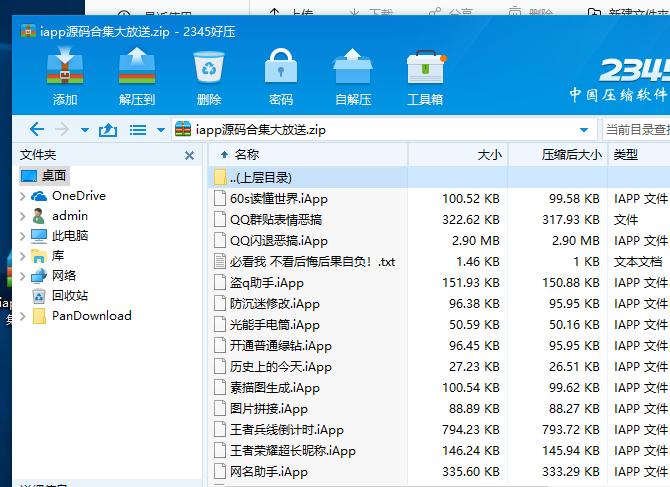 易语言-最新 IAPP 引流源码合集打包