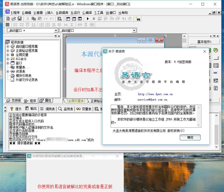 易语言-最新易语言 5.9 破解补丁安装包