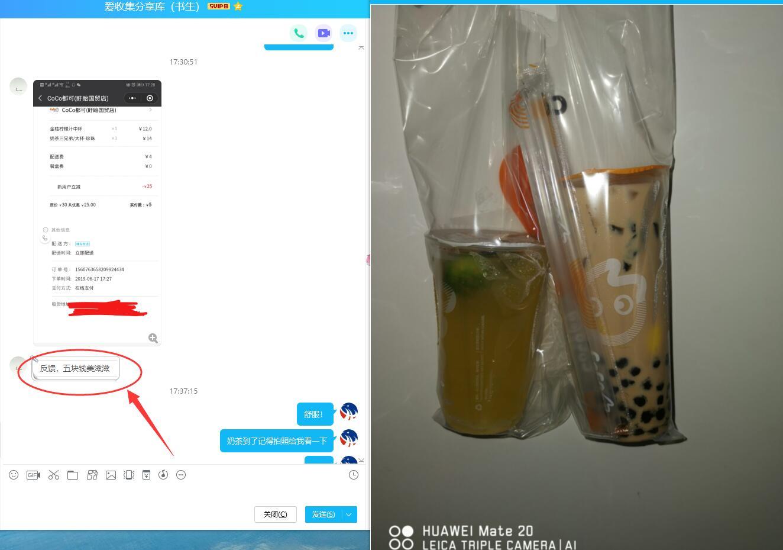 微信 1 元撸 2 杯珍珠外卖奶茶喝