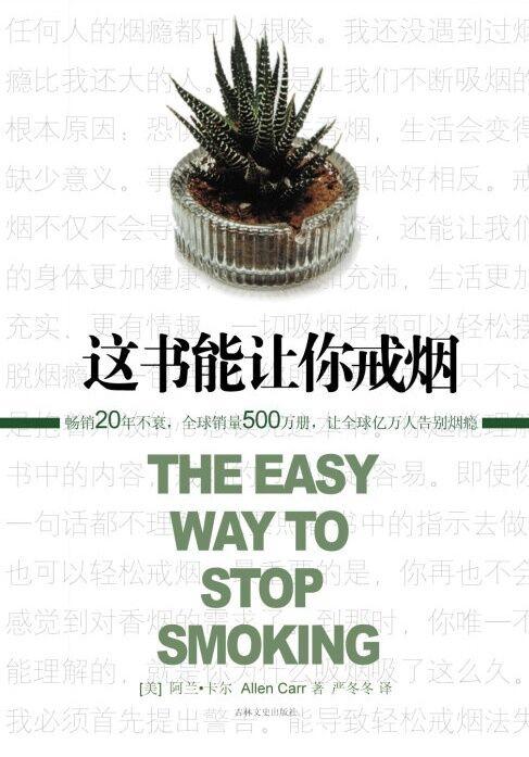 『精品资源』这本书能让你戒烟朗读版