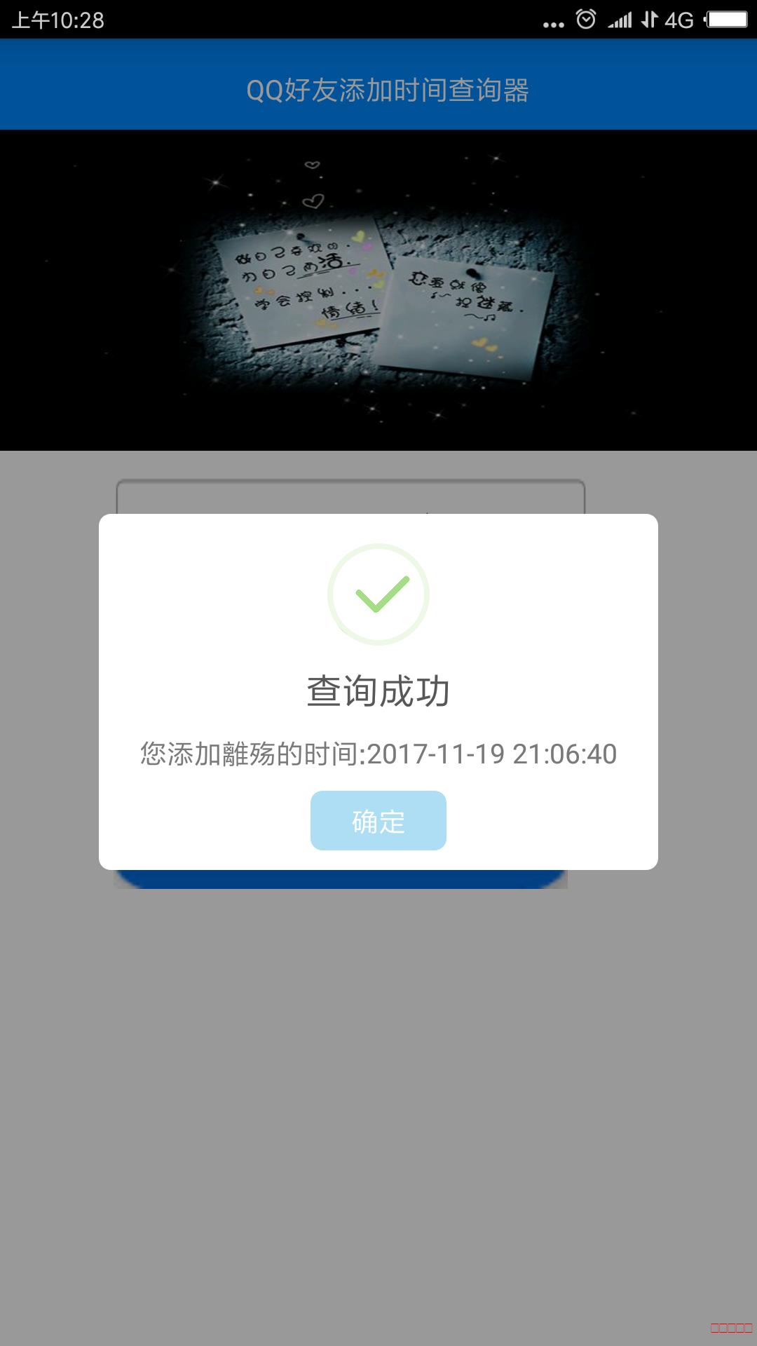 QQ 好友添加时间查询器(1.0)一键查看精确到时分秒