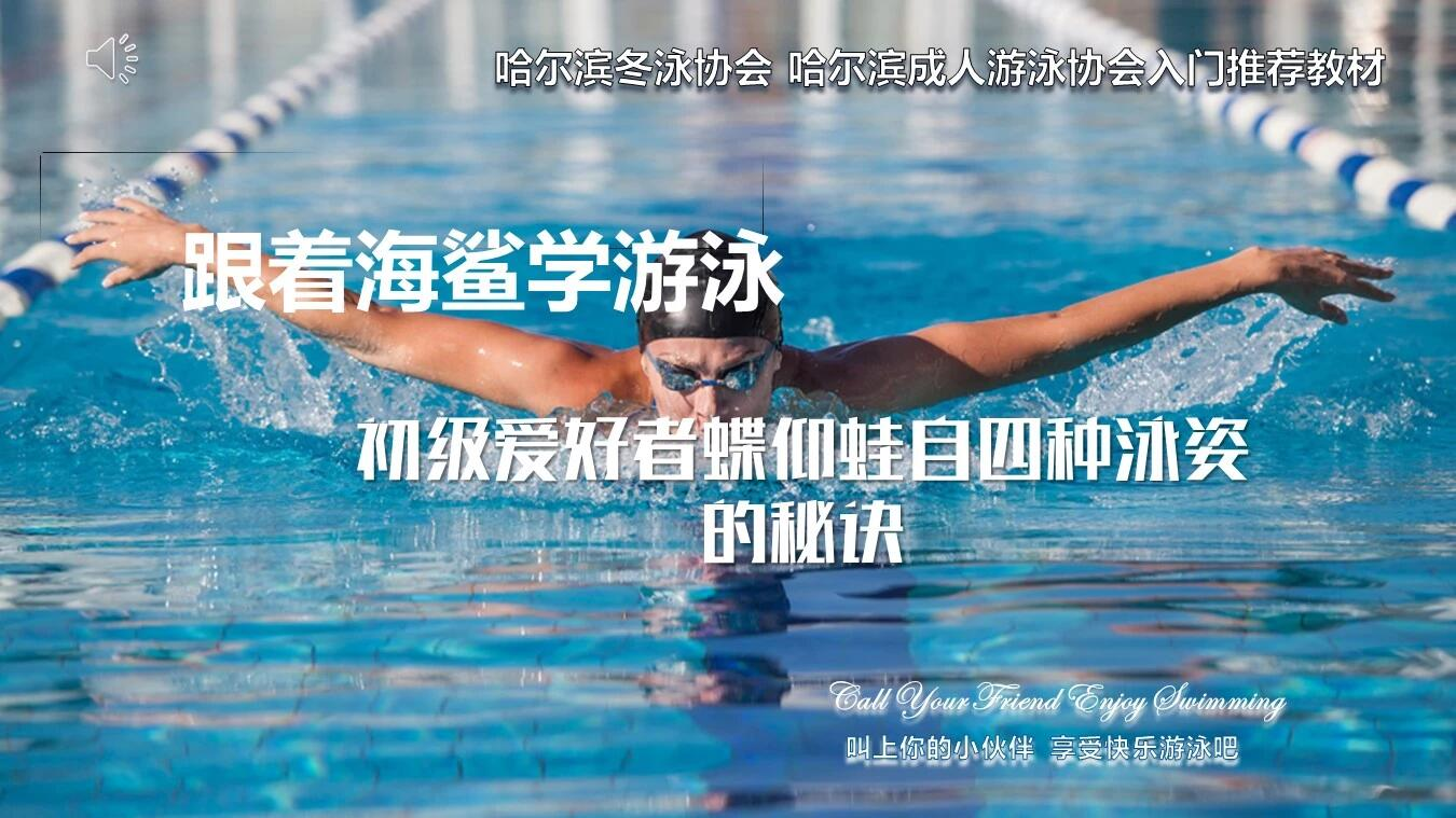 游泳全面教程分享