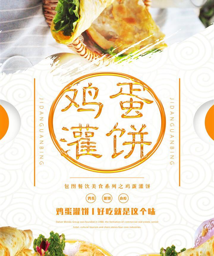『教程分享』小吃之鸡蛋灌饼