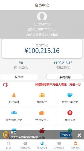 影视众筹系统源码 _ 电影理财网站开发 _p2p 投资理财软件 app