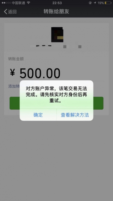 微信收款码可以给别人使用吗?(警惕这些高风险)