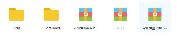 赵阳竞价 SEM 教程,全套课程免费下载(百度云)