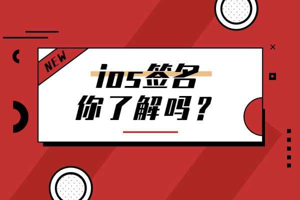 苹果 IOS 免签名 APP 封装(详细介绍)