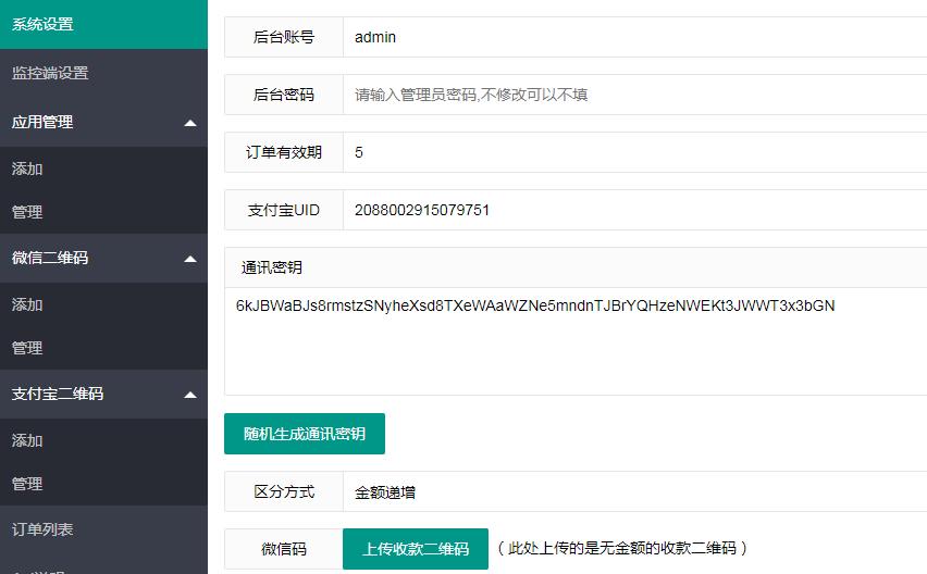 支付宝微信个人免签支付系统源码系统搭建(超级稳定)