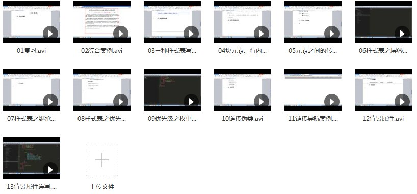 html5+js+css 菜鸟视频教程,零基础新手学习入门教程(百度云网盘)