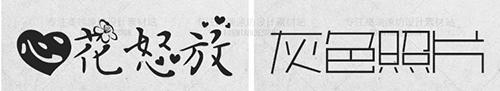 PS 卡通字体 _PS 可爱字体 ttf 免费下载 _ 萌萌哒字体打包全集(百度云盘)
