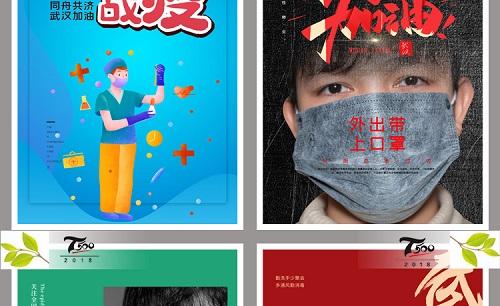 新型肺炎防疫情主题海报,武汉加油 psd 模板!(243 款打包下载)