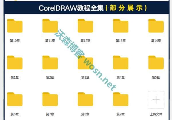 cdr 软件视频教程,cdr 入门基础知识全套教学(百度云盘)
