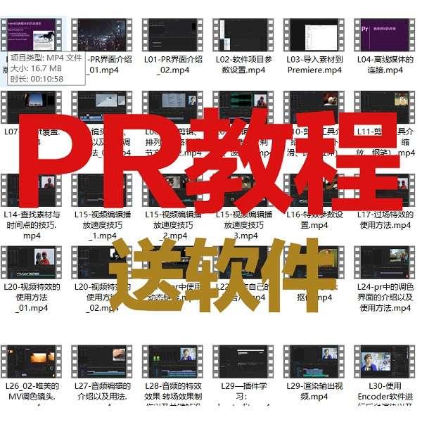 PR 视频教程入门到精通全集百度云下载(premiere 教程+软件)