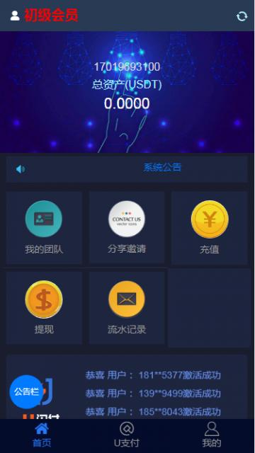 (最新)usdt 跑分系统源码开发(完美对接火币网 app)