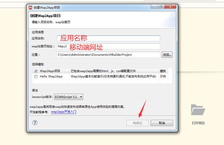 如何将网址打包成 APP?(详细教程)