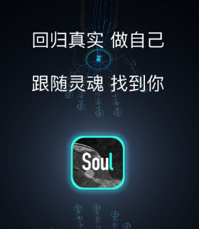 soul 交友软件靠谱吗?(非常靠谱的社交软件)