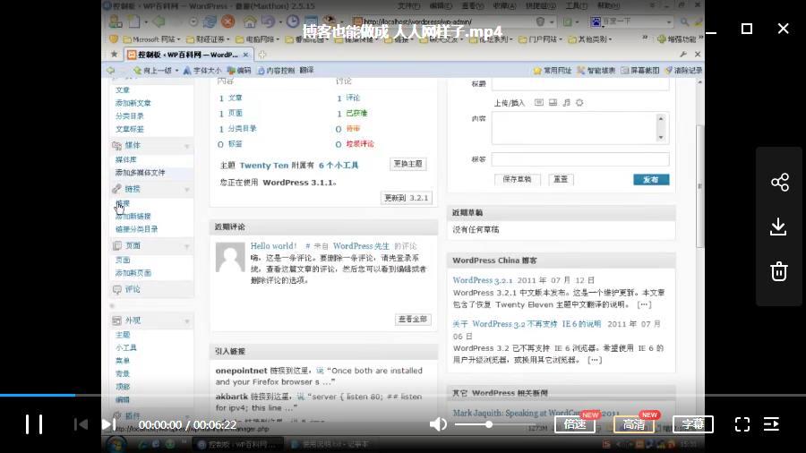 wordpress 建站流程详细教程(公认比较好的一套视频教程)